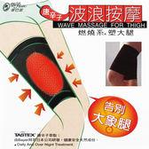 唐辛子 波浪按摩 燃燒系 塑大腿 台灣製 蒂巴蕾