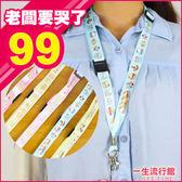 角落生物 正版 手機掛繩 吊繩 證件掛繩 背帶 吊飾 B17064
