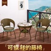 熱銷籐椅三件套單人陽臺小茶幾戶外桌椅組合現代簡約庭院休閒室外椅子LX