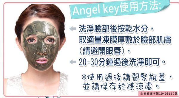●魅力十足● Angel Key黑天使驅油淨亮黑凍膜(250ml)