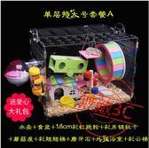倉鼠籠子亞克力透明金絲熊超大別墅單雙層倉鼠籠玩具用品套餐【無敵3C旗艦店】