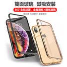 【雙面玻璃手機殼】三星 S10 S10e Note10 + 玻璃殼 iPhone 11 Pro X Xr Xs Max 6 6S 7 8 Plus 手機殼 磁吸 手機套