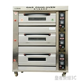 烤箱 燃氣液化氣天然氣煤氣烤箱商用三層六盤大型大容量烘焙餅蛋糕月餅YTL 免運