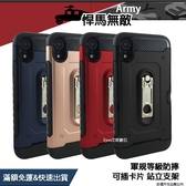 適用蘋果 iPhone 7 8 X Xs i7 i8 iX【強壯悍馬殼】金屬支架可插卡 盔甲殼 手機 保護 殼