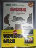 【書寶二手書T4/寵物_LNE】貓咪圖鑑_阿德頓