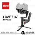 智雲 Zhiyun Crane 3 LAB 雲鶴3 三軸穩定器 標準套裝 (公司貨 保固18個月)