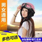 個性可愛半盔覆式防曬安全帽  果果輕時尚
