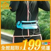✤宜家✤戶外運動跑步手機腰包 隱形多功能腰帶