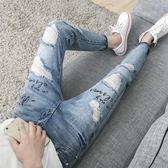 夏季薄款破洞牛仔褲男九分褲修身小腳9分乞丐褲韓版個性潮流褲子 時尚潮流