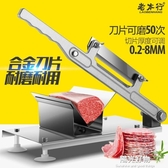 切肉機切羊肉捲機家用肥牛捲手動切片機商用手動刨肉機小型 NMS陽光好物