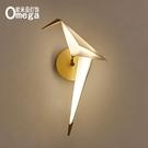 壁燈北歐後現代簡約小鳥餐廳客廳千紙鶴吊燈創意個性銅鳥臥室LED壁燈 MKS 全館免運