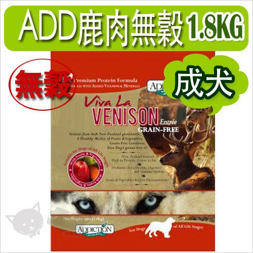 [寵樂子]《紐西蘭Addiction》WDJ推薦 - 鹿肉無穀成犬1.8kg / 狗飼料