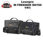 羅普 Lowepro M-TREKKER SH150 星際冒險家 相機包 【台南-上新】 單眼包 (L203) (L202)