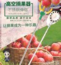 藤原不銹鋼摘果器4米高空伸縮桿蘋果梨柿子石榴果園水果采摘工具  居樂坊生活館YYJ