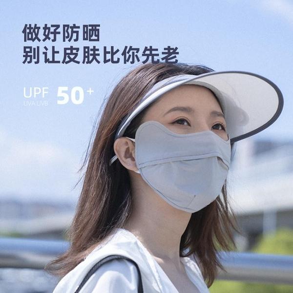 防曬口罩女夏季防紫外線防塵透氣遮陽面罩護眼角加大薄款遮全臉男 艾瑞斯「快速出貨」