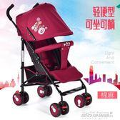 嬰兒推車 嬰兒推車可坐可躺簡易折疊01-3歲bb兒童四季通用輕便攜式傘車YYP    傑克型男館