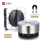 廚房定時器倒計時器提醒器機械式鬧鐘表不鏽鋼學生帶磁鐵 鉅惠85折