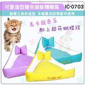 『寵喵樂旗艦店』寵喵樂《可愛造型雙色御飯糰睡窩》超厚實造型犬貓睡床/睡窩IC-0703