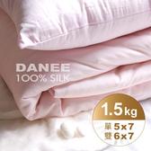 【岱妮蠶絲】EY15991天然特級100%長纖純蠶絲被-1.5kg