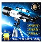 新品天文望遠眼鏡美國天文望遠眼鏡專業觀星高清深空成人學生太空5000倍高倍10000LX