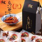 一口烏魚子 台灣全國烏魚子評鑑連續七年第一名 過年最佳伴手禮 日安良食