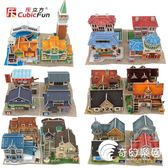 3D立體拼圖世界風情 特色建筑紙模型兒童拼插益智玩具-奇幻樂園