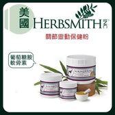 *KING WANG*美國HerbSmith《關節靈動保健粉》葡萄糖胺補充-75g 傳統中藥配方