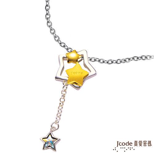 J'code真愛密碼 小星星 黃金/純銀女墜子 送白鋼項鍊