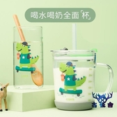 玻璃杯兒童牛奶杯家用帶刻度早餐大寶寶沖奶粉專用吸管【古怪舍】