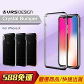 [輸碼Yahoo88抵88元]VRS iPhone X Crystal Bumper 雙層 邊框 防撞 保護殼 手機殼 韓國 透明 蘋果 Apple iPhoneX