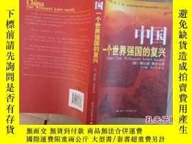 二手書博民逛書店罕見中國一個世界強國的復興【M2】12849 德)康拉德·賽茨