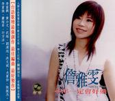 詹雅雯 今年一定會好過 CD 免運 (購潮8)