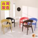 BuyJM MIT 編織風格餐椅/休閒椅/洽談椅P-T-HT-SC03 塑膠椅
