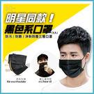 3C便利店 明星愛用同款 黑色系成人口罩...