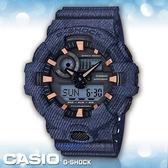 CASIO手錶專賣店CASIO_G-SHOCK_GA-700DE-2A_創新時尚丹寧系列運動錶