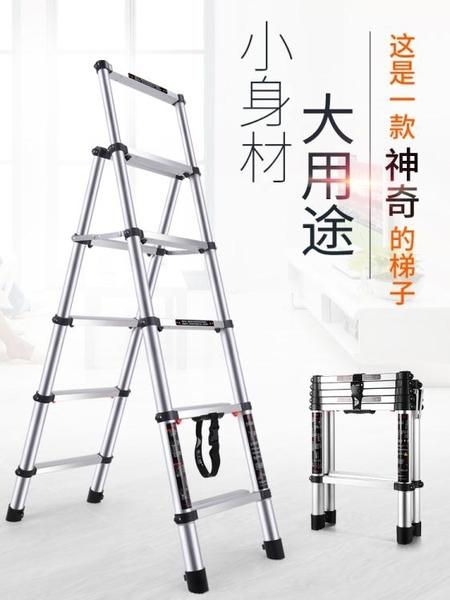 家用梯子摺疊人字梯室內多功能五步梯加厚鋁合金伸縮梯升降小樓梯WY 淇朵市集