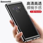 Baseus 倍思 三星 Galaxy Note9 手機殼 氣囊防摔 透明TPU 冰晶盾 手機套 全包邊 保護套 空壓殼