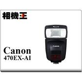 ★相機王★Canon SpeedLite 470EX-AI 閃光燈〔全自動跳燈〕平行輸入