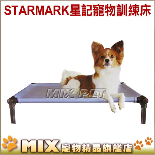 ◆MIX米克斯◆美國STARMARK星記-專業訓練高架式透氣床【M號-01352】藍、灰、橘三色.