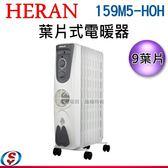 【新莊信源】9葉片【HERAN禾聯 葉片式電暖器】159M5-HOH
