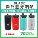 【刀鋒】BLADE戶外藍牙喇叭 現貨 當天出貨 台灣公司貨 戶外播音 音箱 多連結方式 音響 防潑水