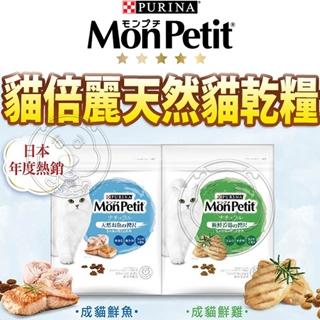 四個工作天出貨除了缺貨》貓倍麗 MonPetit天然貓乾糧系列 成貓鮮魚/成貓鮮雞1.3kg(超取限3包)