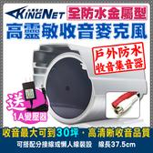 監視器戶外 防水 高感度集音器 監視器麥克風 金屬外殼 RCA母 送1A變壓器 台灣安防