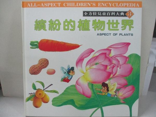 【書寶二手書T7/少年童書_FOE】繽紛的植物世界_梁曉燕