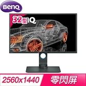 【南紡購物中心】BenQ 明基 PD3200Q 32型 2K QHD專業繪圖液晶螢幕