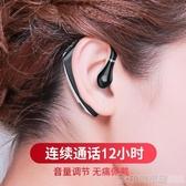 藍芽耳機 華為通用藍芽耳機掛耳式快充單耳半入耳塞式運動適用蘋果安卓手機 印象家品