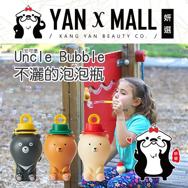Uncle Bubble 安可堡 不灑的泡泡瓶【妍選】