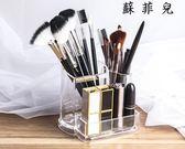 透明亞克力化妝刷化妝品收納盒