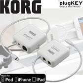 【非凡樂器】KORG PlugKEY 行動型MIDI+音頻介面 / ipad、iphone、ipod適用 / 白色 / 公司貨保固