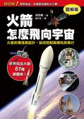 (二手書)火箭怎麼飛向宇宙